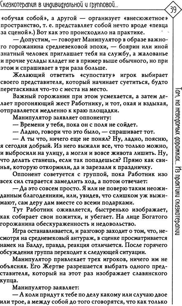 PDF. Там, на неведомых дорожках... Из практики сказкотерапии. Пономарева В. И. Страница 39. Читать онлайн