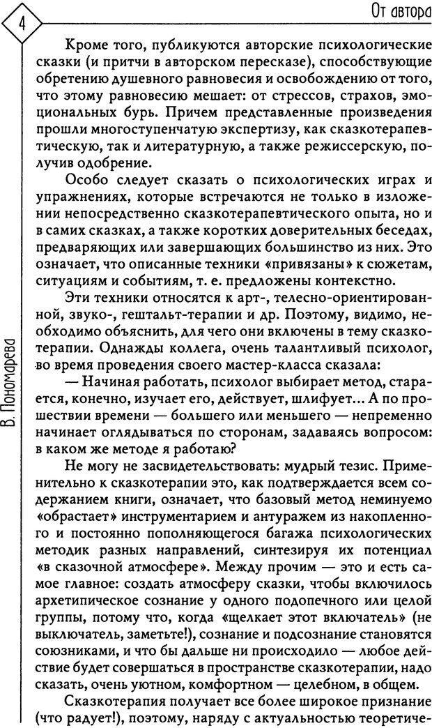 PDF. Там, на неведомых дорожках... Из практики сказкотерапии. Пономарева В. И. Страница 4. Читать онлайн
