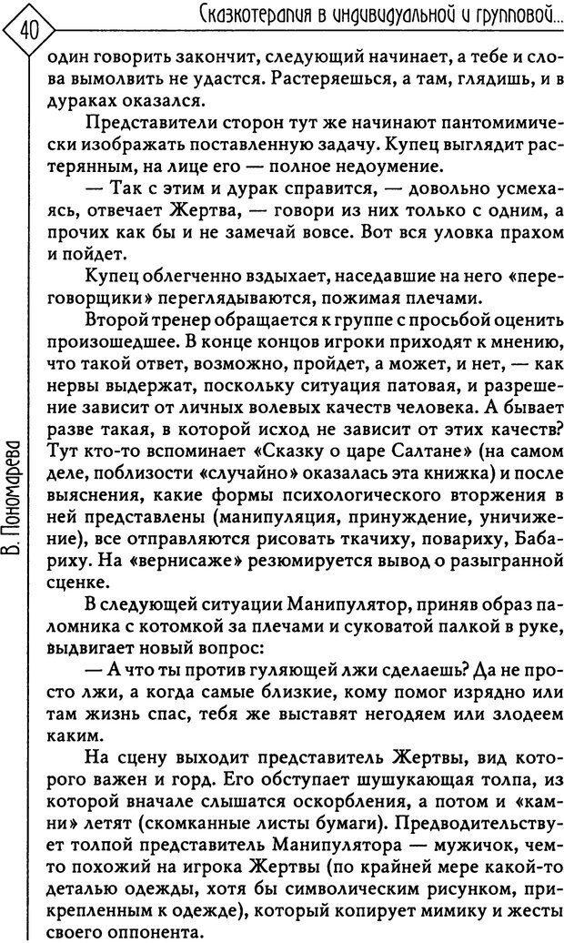 PDF. Там, на неведомых дорожках... Из практики сказкотерапии. Пономарева В. И. Страница 40. Читать онлайн