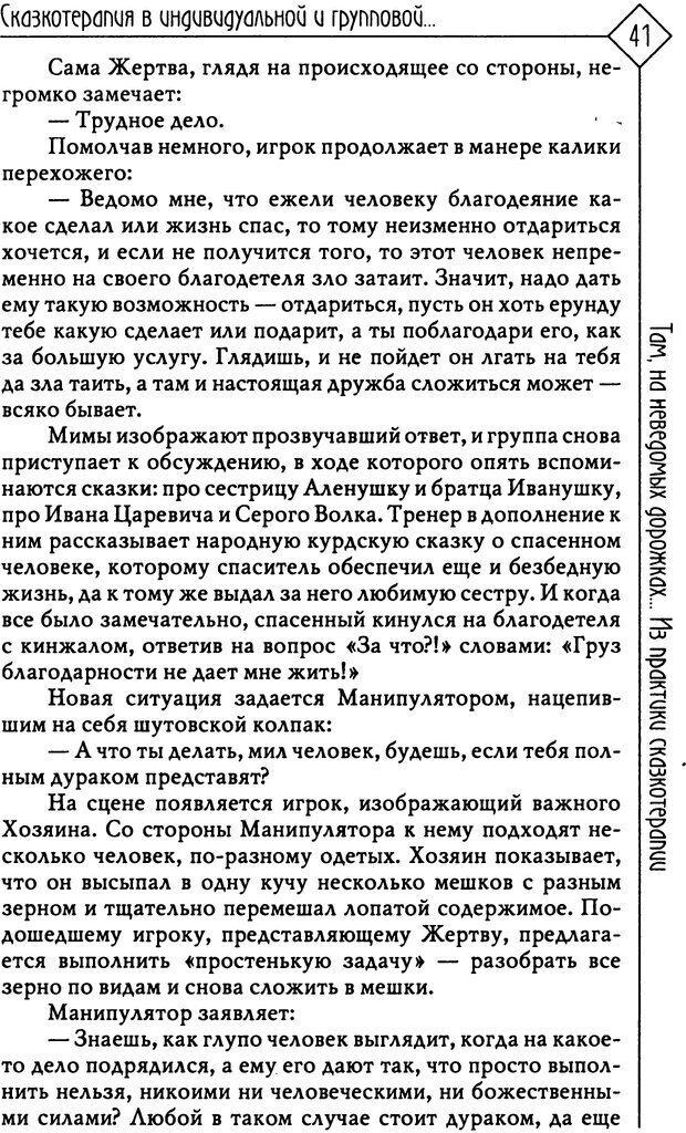 PDF. Там, на неведомых дорожках... Из практики сказкотерапии. Пономарева В. И. Страница 41. Читать онлайн