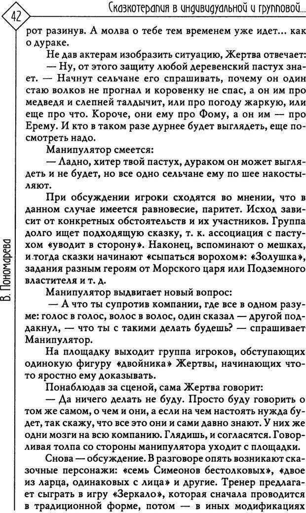 PDF. Там, на неведомых дорожках... Из практики сказкотерапии. Пономарева В. И. Страница 42. Читать онлайн