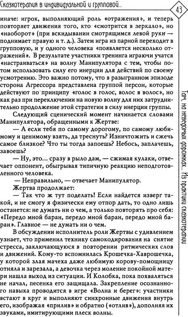 PDF. Там, на неведомых дорожках... Из практики сказкотерапии. Пономарева В. И. Страница 43. Читать онлайн