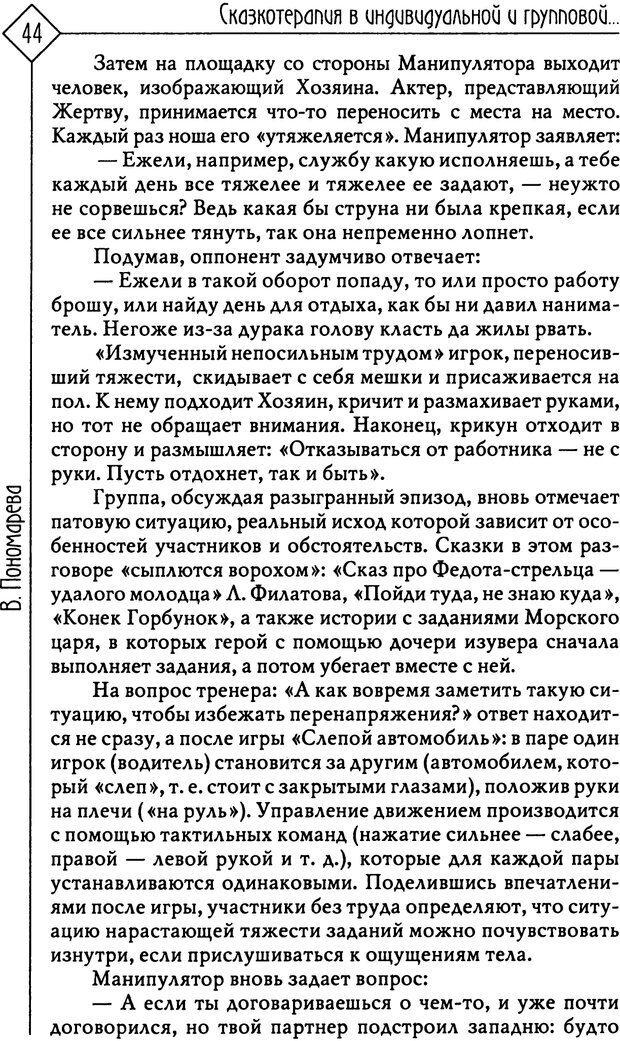 PDF. Там, на неведомых дорожках... Из практики сказкотерапии. Пономарева В. И. Страница 44. Читать онлайн