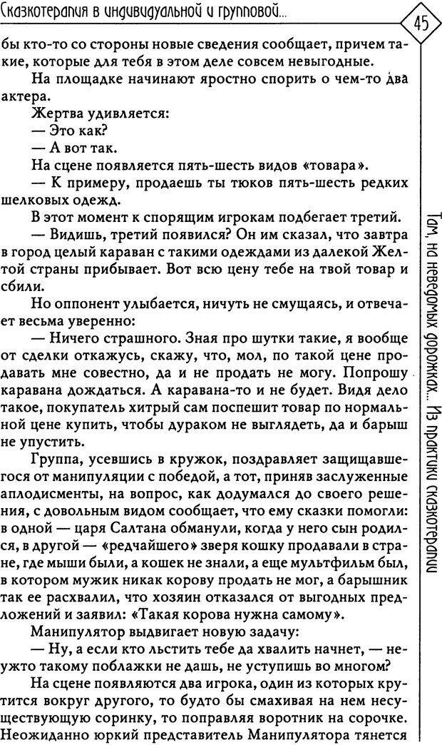 PDF. Там, на неведомых дорожках... Из практики сказкотерапии. Пономарева В. И. Страница 45. Читать онлайн