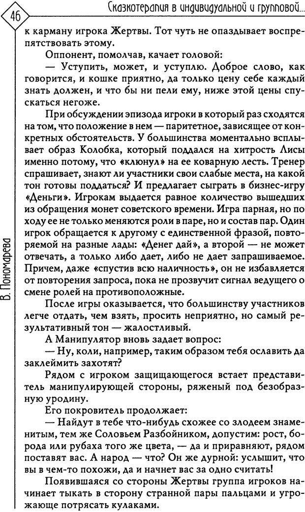 PDF. Там, на неведомых дорожках... Из практики сказкотерапии. Пономарева В. И. Страница 46. Читать онлайн
