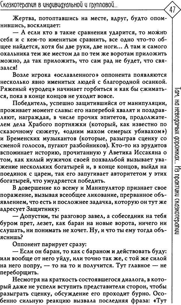 PDF. Там, на неведомых дорожках... Из практики сказкотерапии. Пономарева В. И. Страница 47. Читать онлайн