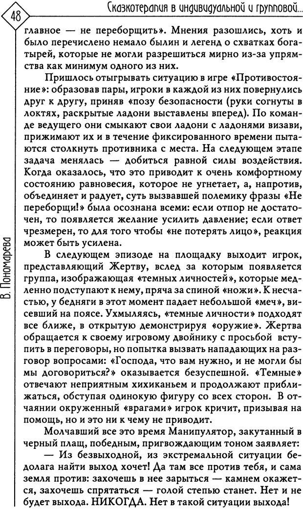 PDF. Там, на неведомых дорожках... Из практики сказкотерапии. Пономарева В. И. Страница 48. Читать онлайн