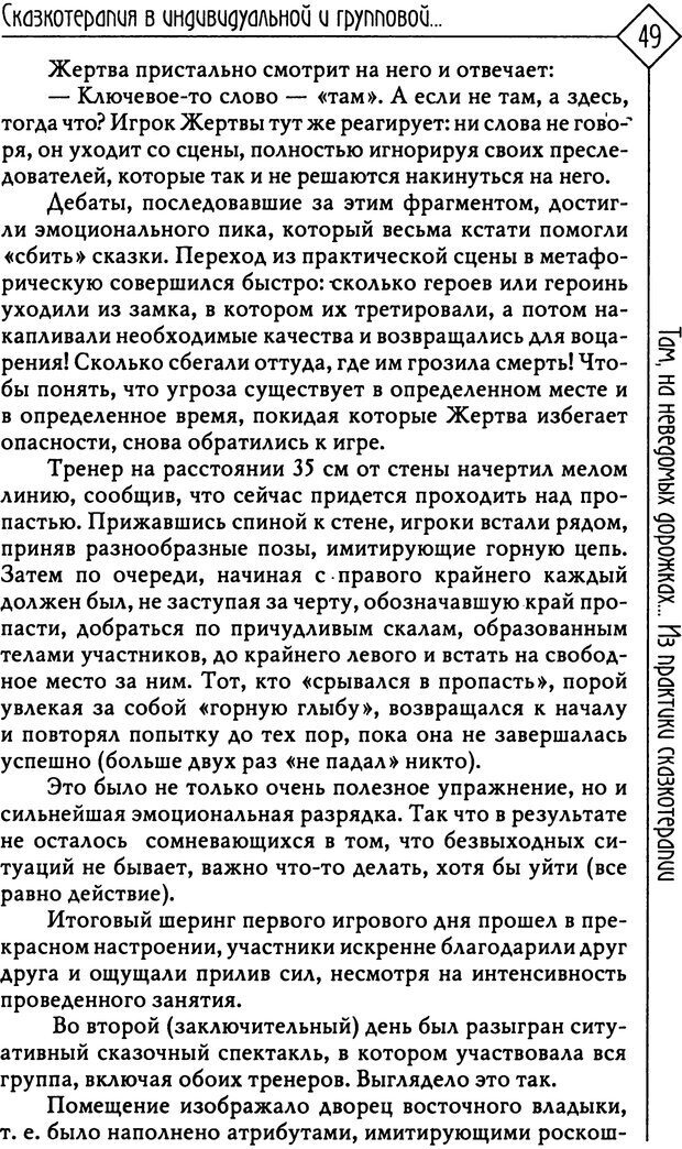 PDF. Там, на неведомых дорожках... Из практики сказкотерапии. Пономарева В. И. Страница 49. Читать онлайн