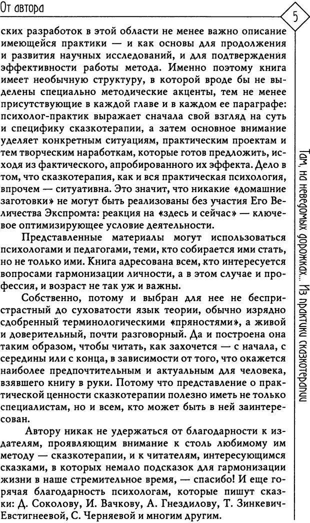 PDF. Там, на неведомых дорожках... Из практики сказкотерапии. Пономарева В. И. Страница 5. Читать онлайн