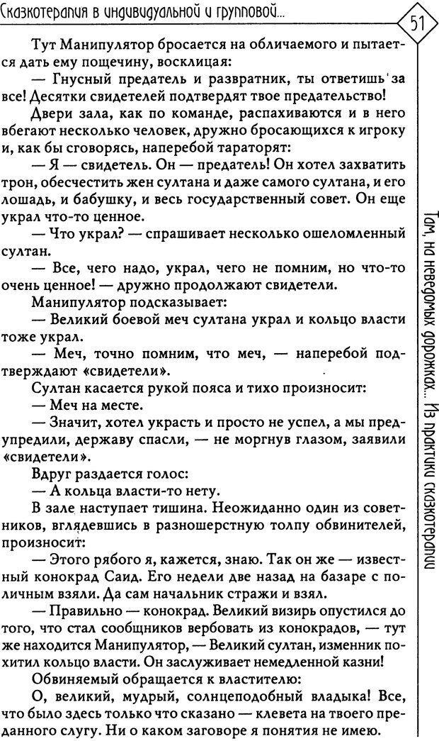 PDF. Там, на неведомых дорожках... Из практики сказкотерапии. Пономарева В. И. Страница 51. Читать онлайн