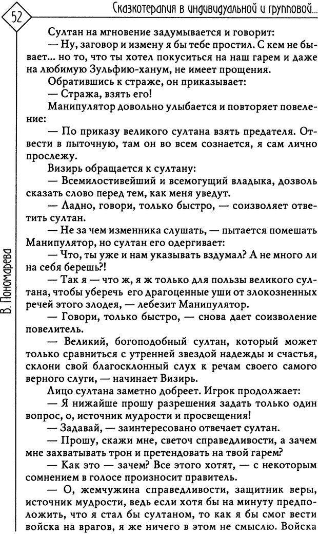 PDF. Там, на неведомых дорожках... Из практики сказкотерапии. Пономарева В. И. Страница 52. Читать онлайн