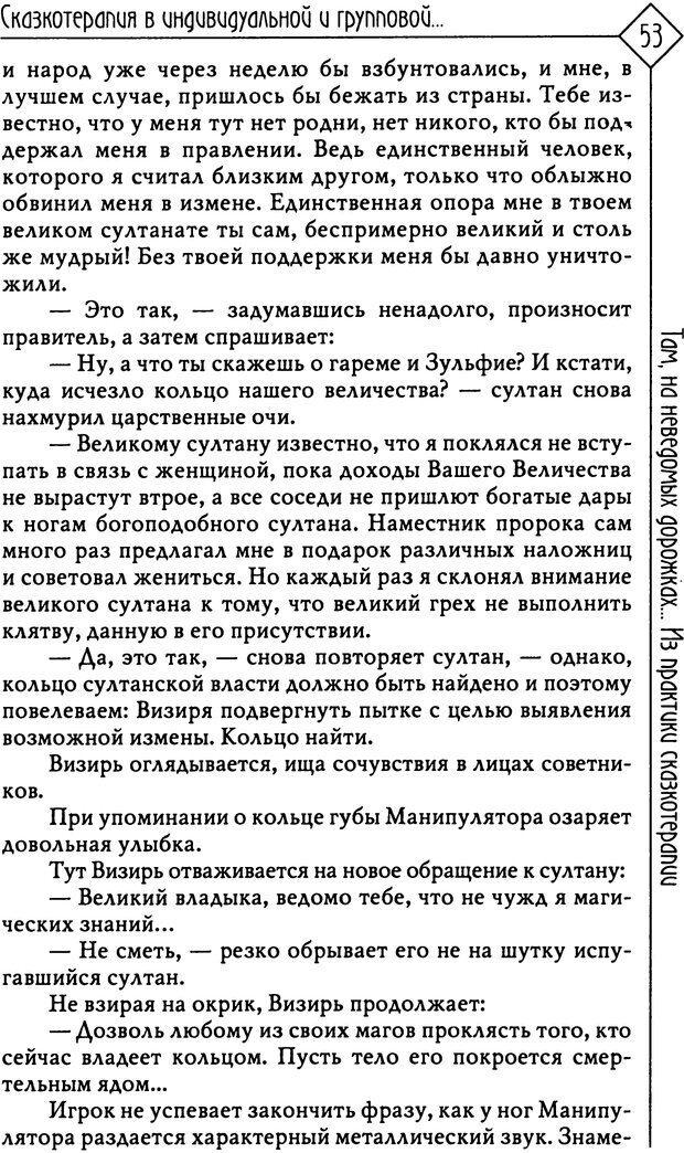 PDF. Там, на неведомых дорожках... Из практики сказкотерапии. Пономарева В. И. Страница 53. Читать онлайн
