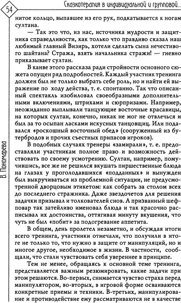 PDF. Там, на неведомых дорожках... Из практики сказкотерапии. Пономарева В. И. Страница 54. Читать онлайн