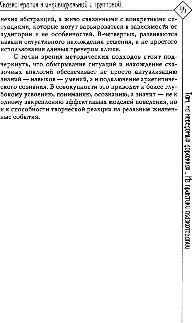 PDF. Там, на неведомых дорожках... Из практики сказкотерапии. Пономарева В. И. Страница 55. Читать онлайн