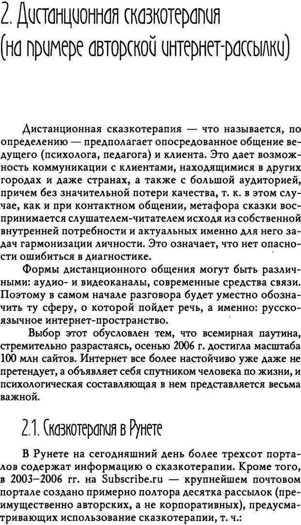 PDF. Там, на неведомых дорожках... Из практики сказкотерапии. Пономарева В. И. Страница 56. Читать онлайн