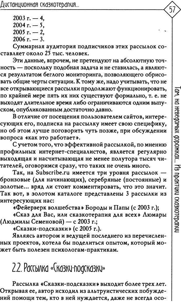 PDF. Там, на неведомых дорожках... Из практики сказкотерапии. Пономарева В. И. Страница 57. Читать онлайн