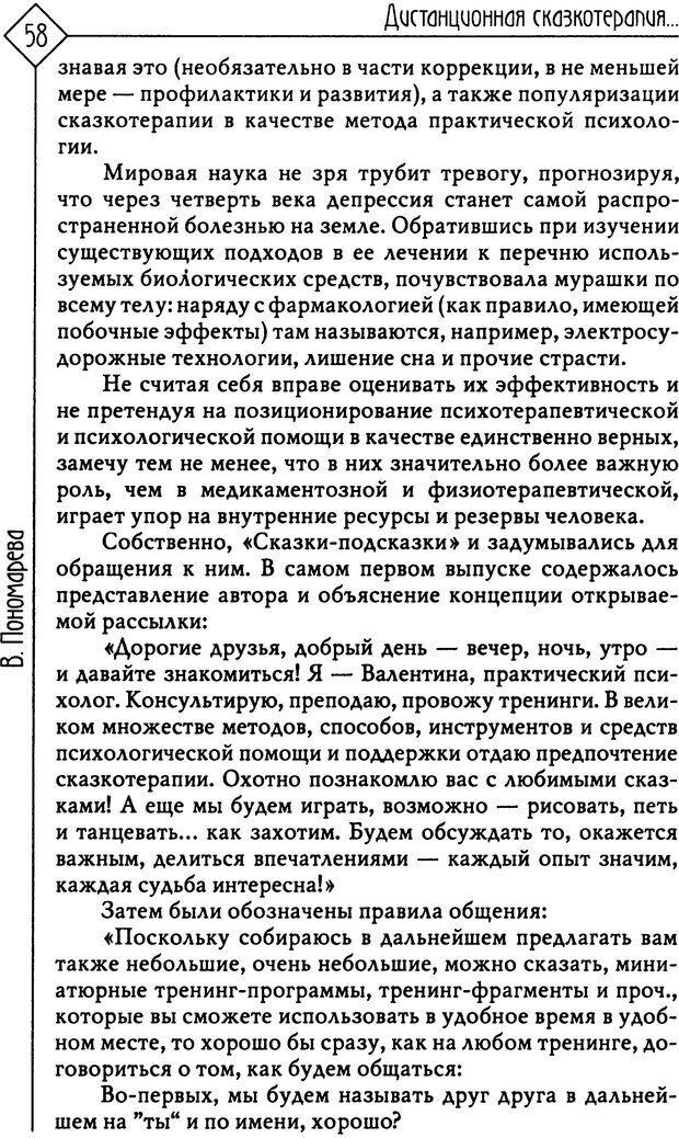 PDF. Там, на неведомых дорожках... Из практики сказкотерапии. Пономарева В. И. Страница 58. Читать онлайн