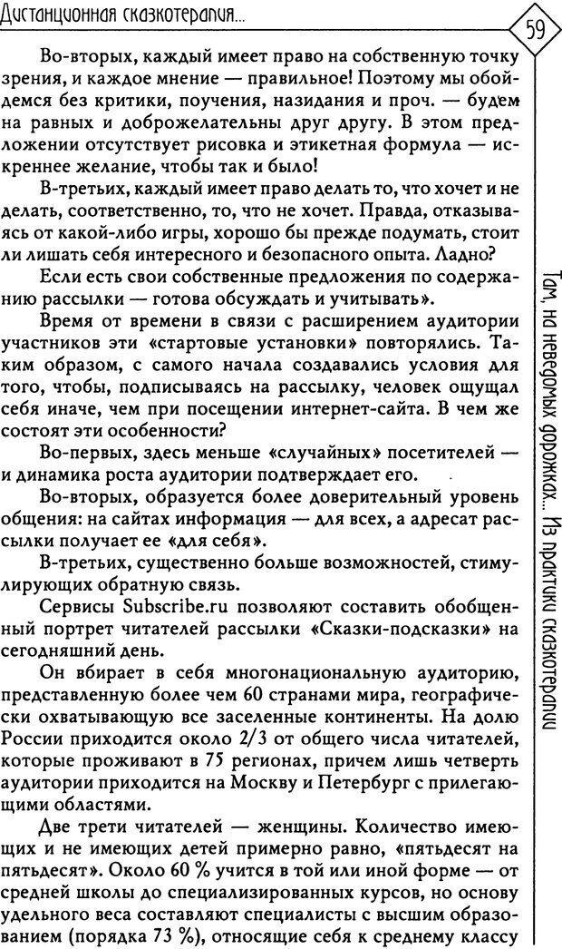 PDF. Там, на неведомых дорожках... Из практики сказкотерапии. Пономарева В. И. Страница 59. Читать онлайн