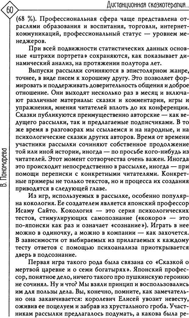 PDF. Там, на неведомых дорожках... Из практики сказкотерапии. Пономарева В. И. Страница 60. Читать онлайн