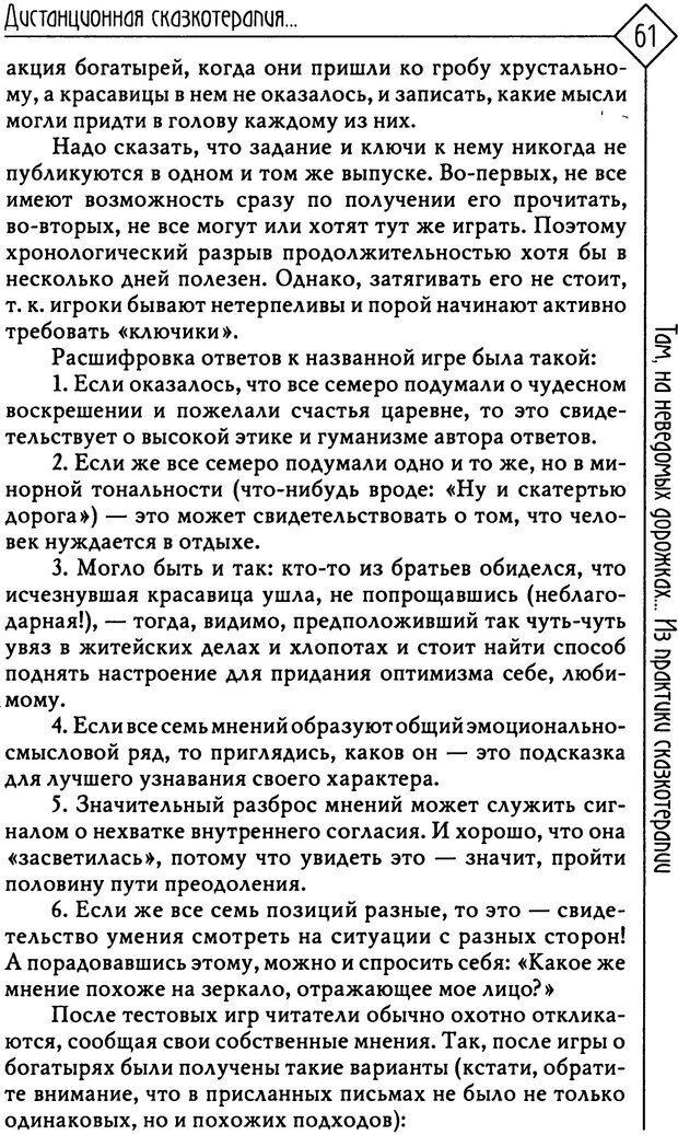 PDF. Там, на неведомых дорожках... Из практики сказкотерапии. Пономарева В. И. Страница 61. Читать онлайн