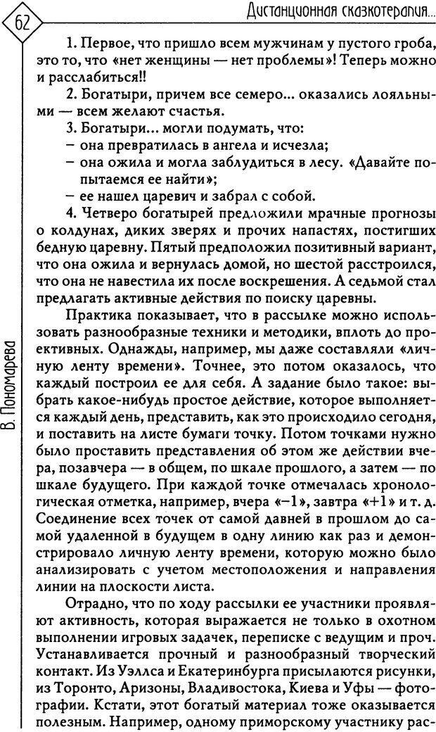 PDF. Там, на неведомых дорожках... Из практики сказкотерапии. Пономарева В. И. Страница 62. Читать онлайн