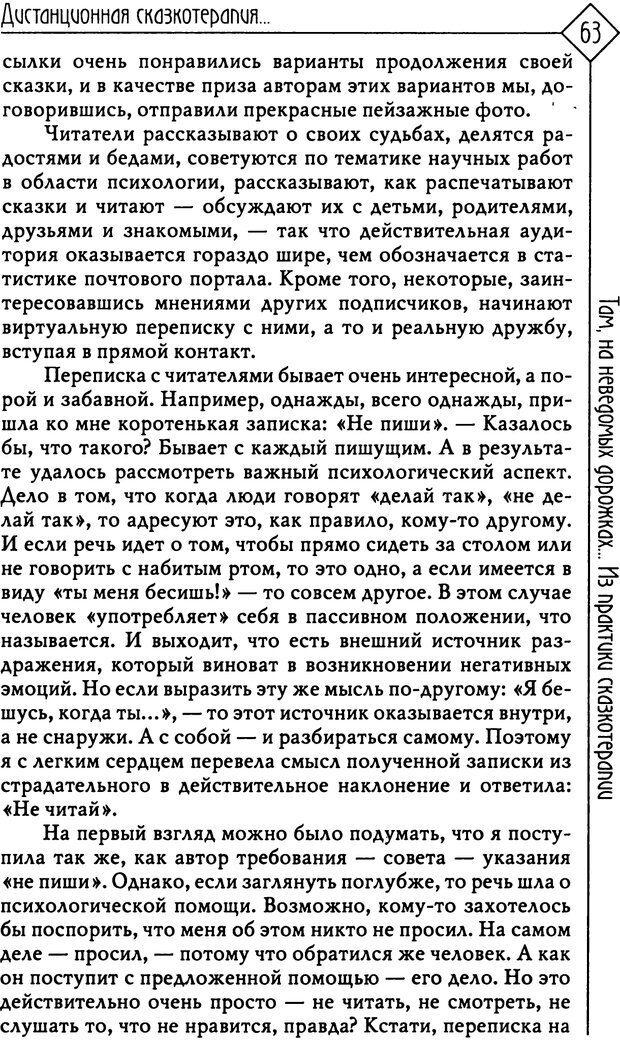 PDF. Там, на неведомых дорожках... Из практики сказкотерапии. Пономарева В. И. Страница 63. Читать онлайн