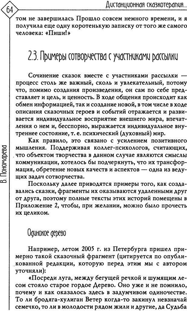PDF. Там, на неведомых дорожках... Из практики сказкотерапии. Пономарева В. И. Страница 64. Читать онлайн