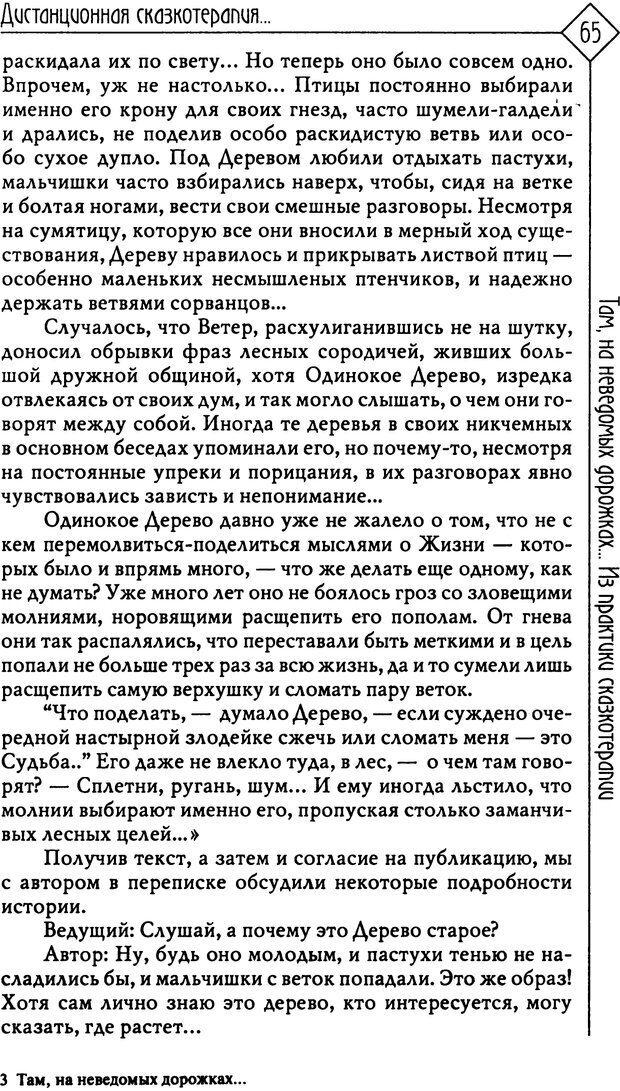 PDF. Там, на неведомых дорожках... Из практики сказкотерапии. Пономарева В. И. Страница 65. Читать онлайн