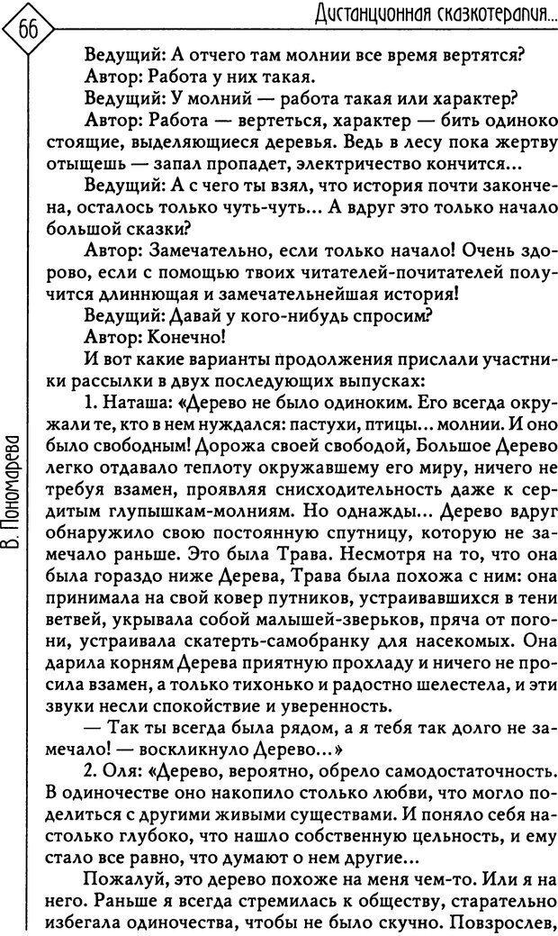PDF. Там, на неведомых дорожках... Из практики сказкотерапии. Пономарева В. И. Страница 66. Читать онлайн