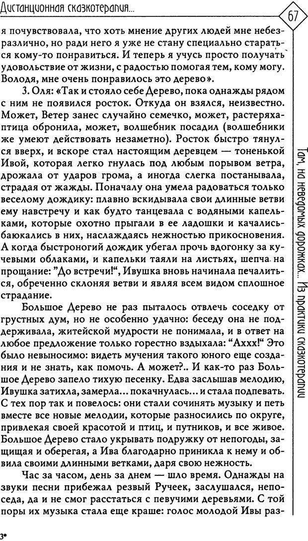 PDF. Там, на неведомых дорожках... Из практики сказкотерапии. Пономарева В. И. Страница 67. Читать онлайн
