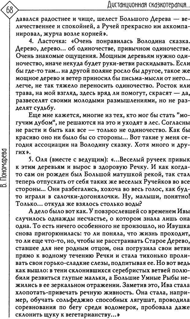 PDF. Там, на неведомых дорожках... Из практики сказкотерапии. Пономарева В. И. Страница 68. Читать онлайн