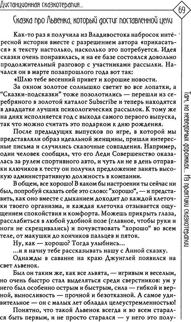 PDF. Там, на неведомых дорожках... Из практики сказкотерапии. Пономарева В. И. Страница 69. Читать онлайн