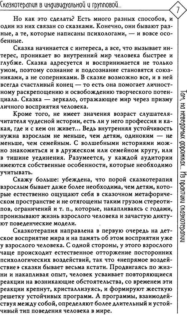 PDF. Там, на неведомых дорожках... Из практики сказкотерапии. Пономарева В. И. Страница 7. Читать онлайн