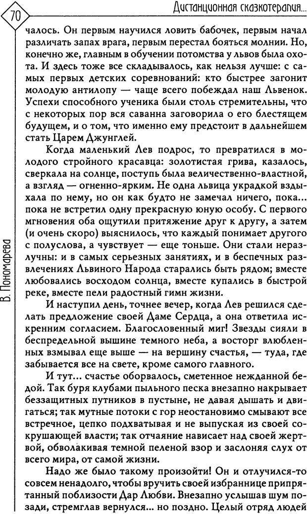 PDF. Там, на неведомых дорожках... Из практики сказкотерапии. Пономарева В. И. Страница 70. Читать онлайн