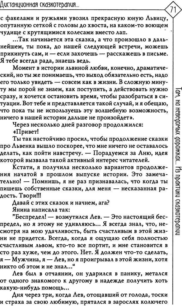 PDF. Там, на неведомых дорожках... Из практики сказкотерапии. Пономарева В. И. Страница 71. Читать онлайн