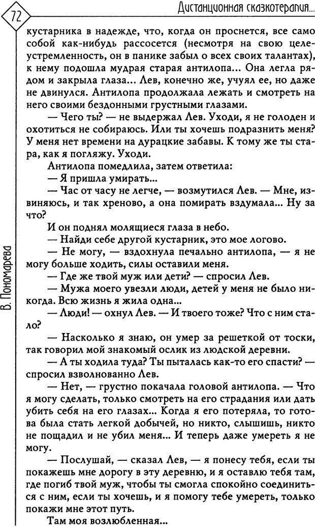 PDF. Там, на неведомых дорожках... Из практики сказкотерапии. Пономарева В. И. Страница 72. Читать онлайн