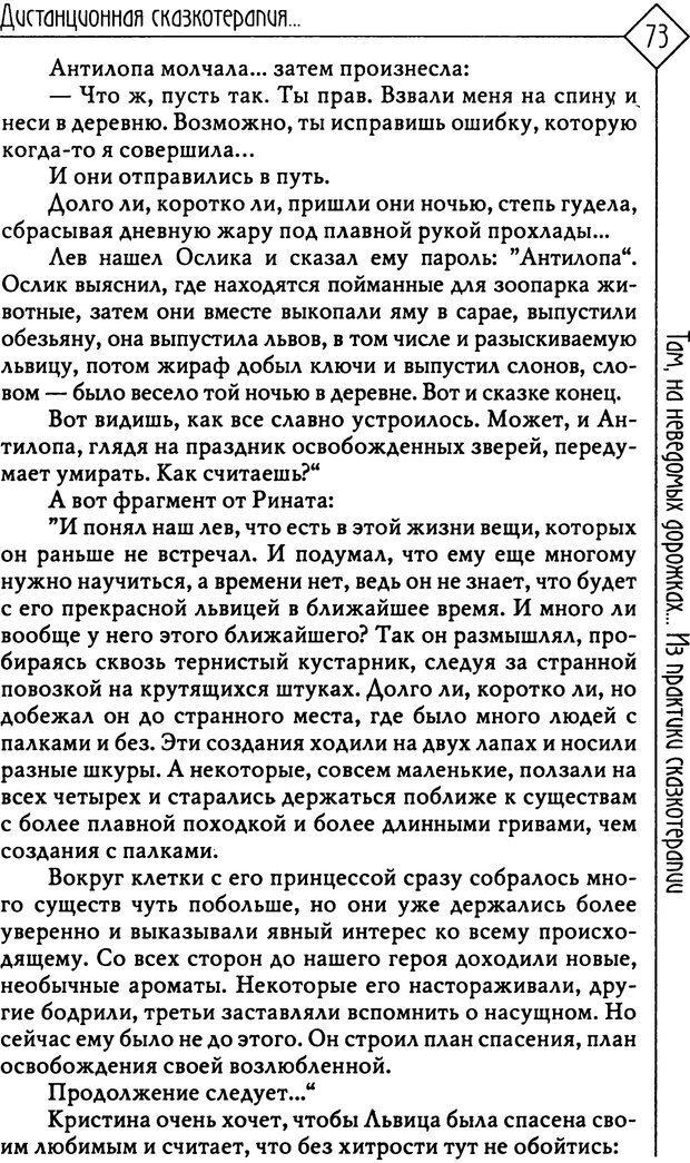 PDF. Там, на неведомых дорожках... Из практики сказкотерапии. Пономарева В. И. Страница 73. Читать онлайн