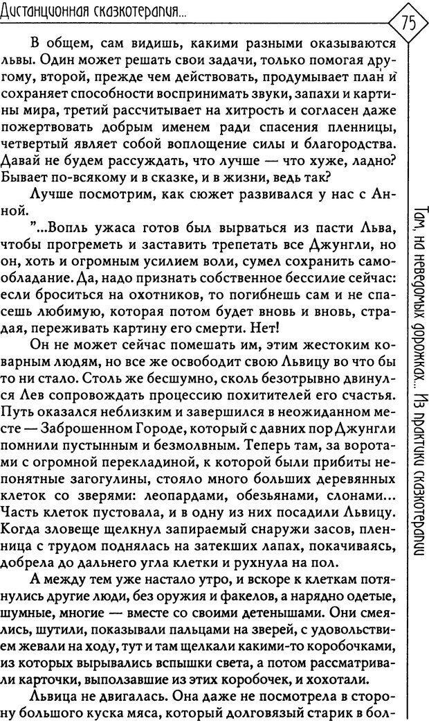 PDF. Там, на неведомых дорожках... Из практики сказкотерапии. Пономарева В. И. Страница 75. Читать онлайн