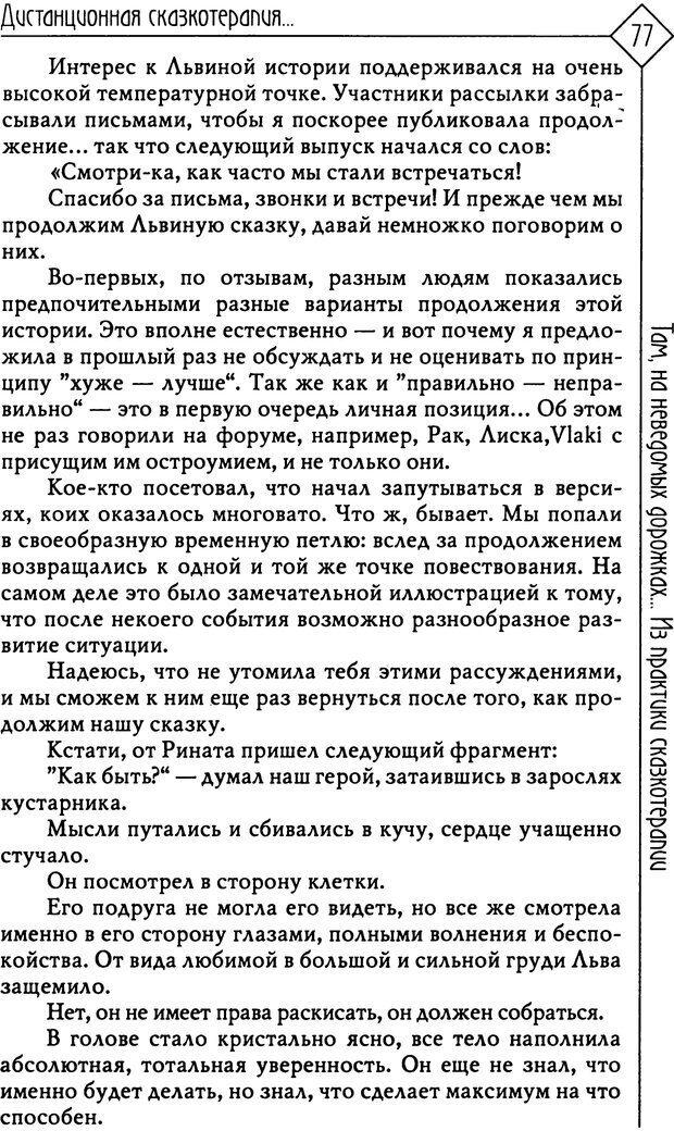 PDF. Там, на неведомых дорожках... Из практики сказкотерапии. Пономарева В. И. Страница 77. Читать онлайн