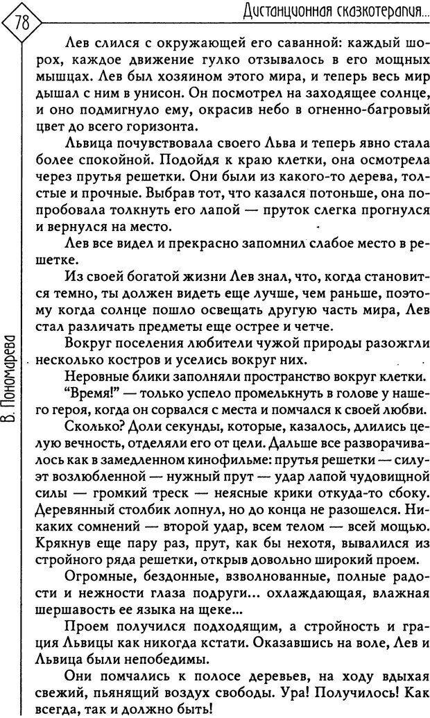 PDF. Там, на неведомых дорожках... Из практики сказкотерапии. Пономарева В. И. Страница 78. Читать онлайн