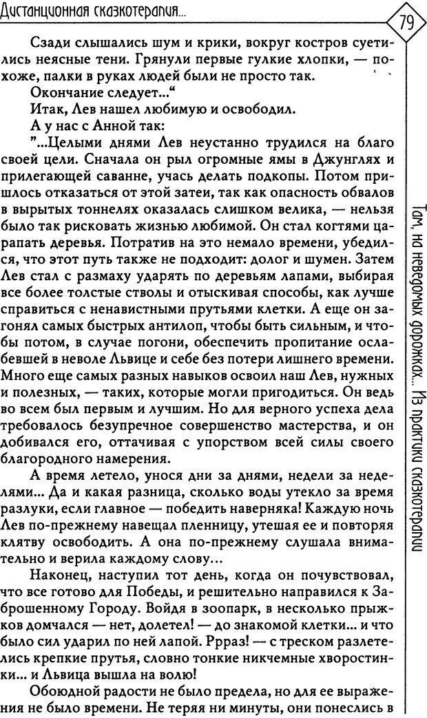 PDF. Там, на неведомых дорожках... Из практики сказкотерапии. Пономарева В. И. Страница 79. Читать онлайн