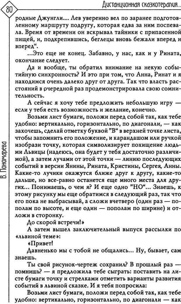 PDF. Там, на неведомых дорожках... Из практики сказкотерапии. Пономарева В. И. Страница 80. Читать онлайн