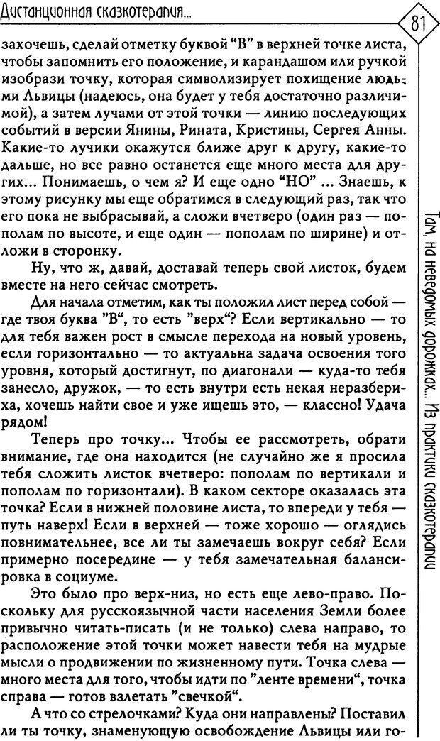 PDF. Там, на неведомых дорожках... Из практики сказкотерапии. Пономарева В. И. Страница 81. Читать онлайн