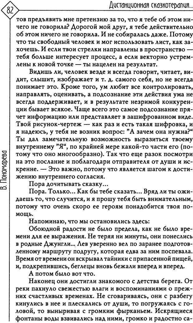 PDF. Там, на неведомых дорожках... Из практики сказкотерапии. Пономарева В. И. Страница 82. Читать онлайн