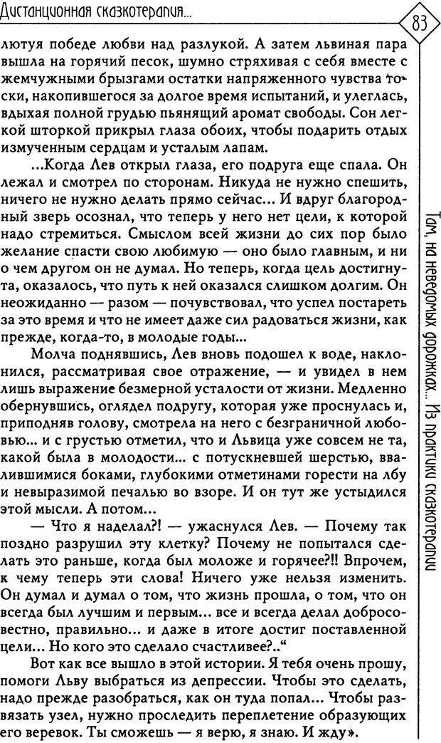 PDF. Там, на неведомых дорожках... Из практики сказкотерапии. Пономарева В. И. Страница 83. Читать онлайн