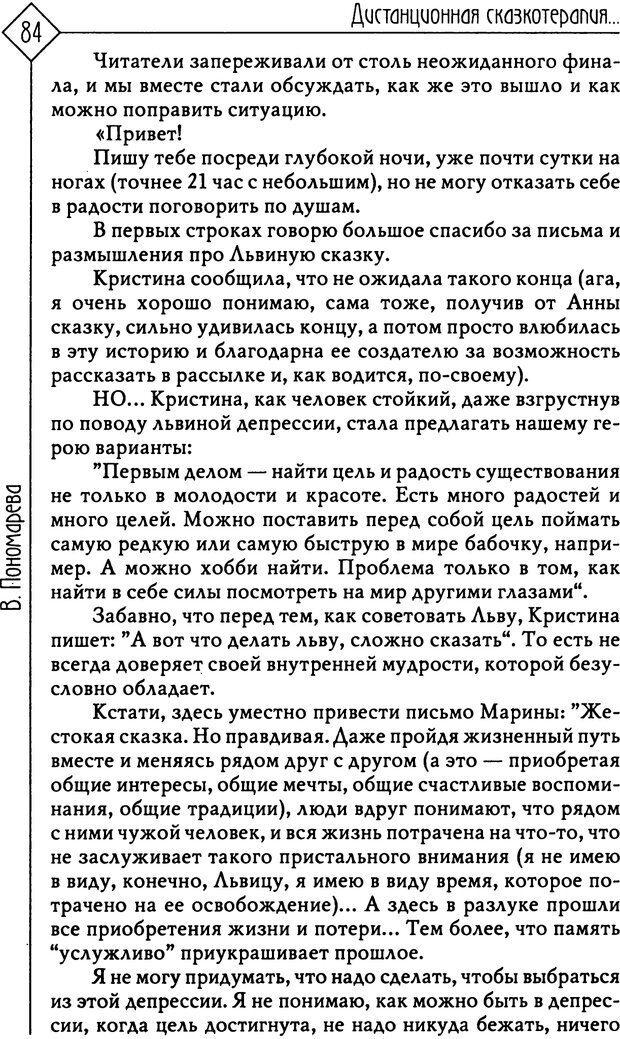 PDF. Там, на неведомых дорожках... Из практики сказкотерапии. Пономарева В. И. Страница 84. Читать онлайн