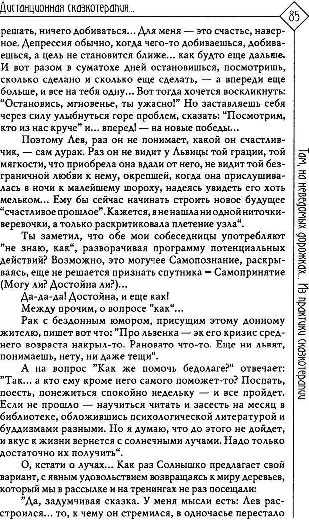 PDF. Там, на неведомых дорожках... Из практики сказкотерапии. Пономарева В. И. Страница 85. Читать онлайн