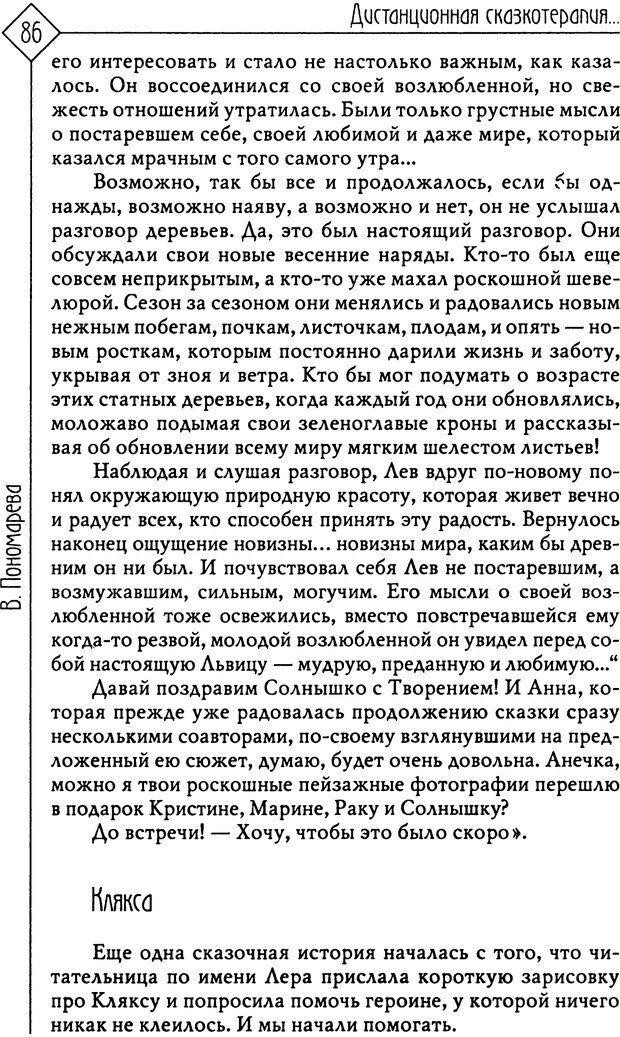 PDF. Там, на неведомых дорожках... Из практики сказкотерапии. Пономарева В. И. Страница 86. Читать онлайн
