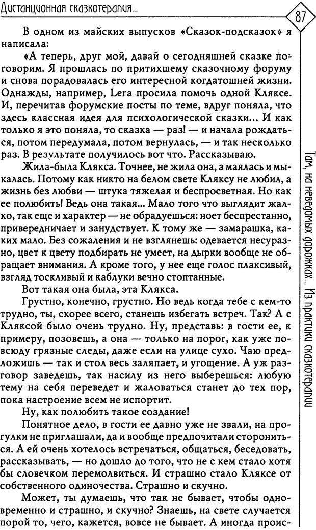 PDF. Там, на неведомых дорожках... Из практики сказкотерапии. Пономарева В. И. Страница 87. Читать онлайн