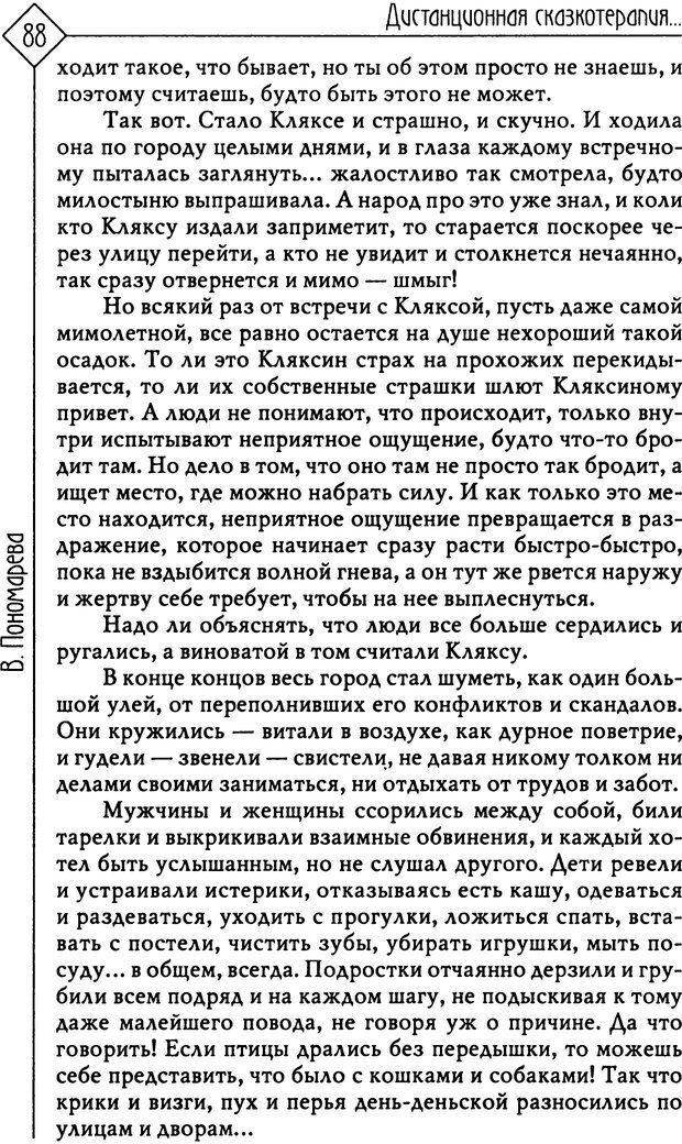 PDF. Там, на неведомых дорожках... Из практики сказкотерапии. Пономарева В. И. Страница 88. Читать онлайн